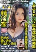 Tokyo Hot n0487 – Yayoi Kuroda